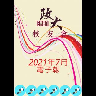7月電子報封面.png