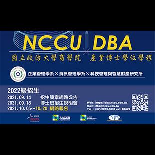 2022級博士班產業組_DBA_-封面.png