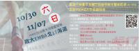 戈17海選-banner1900x900.png