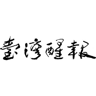 醒報書法圖_最終版_ - 林意玲.jpg