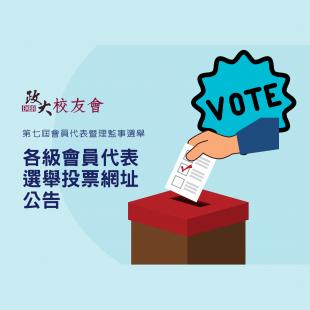 0726各級會員代表投票網址公告封面_正方形_.png