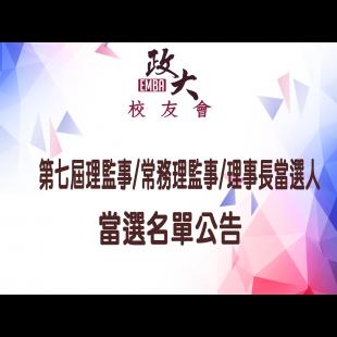 當選名單公告-banner3.png