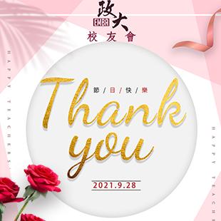 教師節電子賀卡_2021BANNER.png