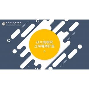 110年度政大商學院-企業導師.jpg