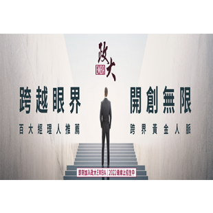 emba招生2022-banner.png